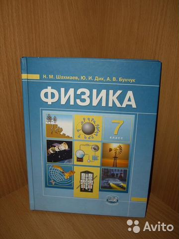 физика 5 класс учебник 1975 года
