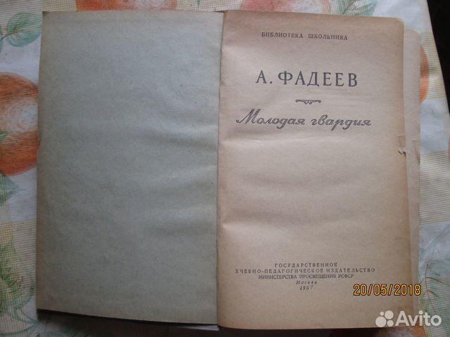 А.фадеев молодая гвардия изд 1954 Г  89103303529 купить 2