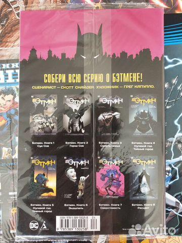 Комиксы Бэтмен и Люди икс 89116925150 купить 6