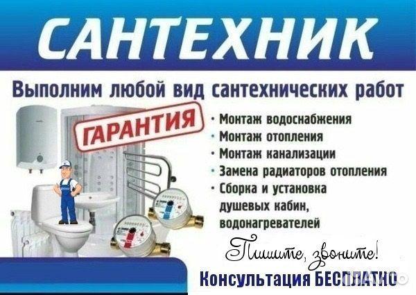 Отопление, водоснабжение, канализация под ключ 89040009292 купить 4