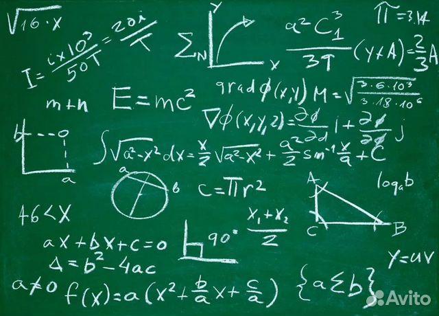 Репетитор по математике  89102809759 купить 1