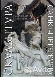 Скульптура и Скульпторы Санкт - Петербурга Либман 89217936073 купить 1