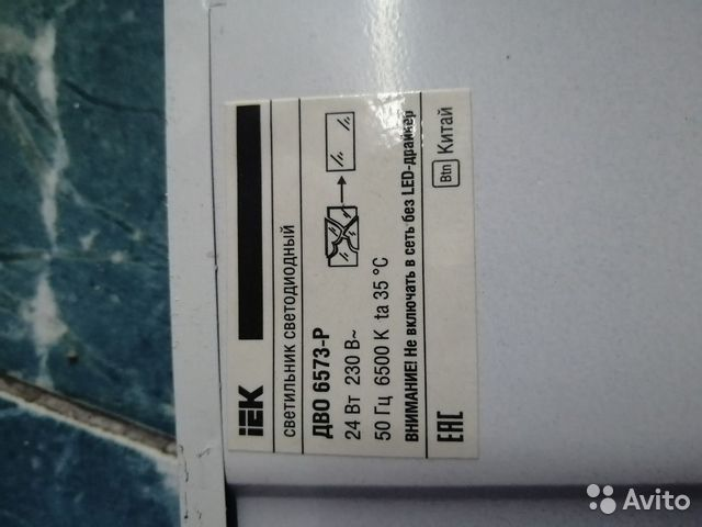 Светодиодная панель 89148811787 купить 7