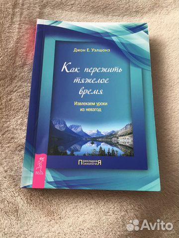 Книга как пережить тяжелое время