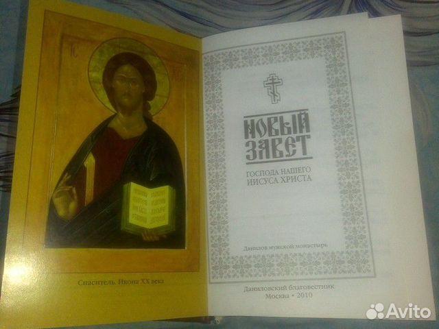 Евангелие новый завет 89116173980 купить 2