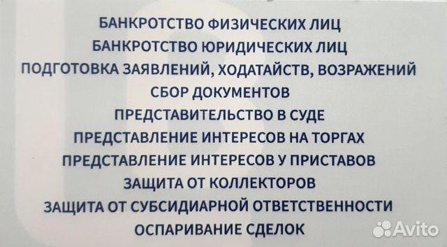 банкротство юридических лиц услуги москва