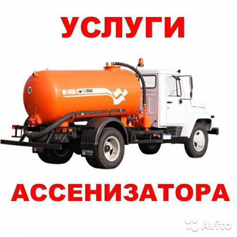 Услуги ассенизатора 4м3
