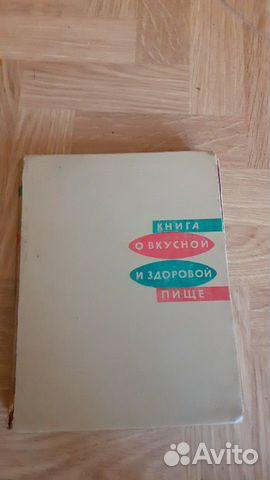 Книга и кулинария китая в подарок  89182540995 купить 1