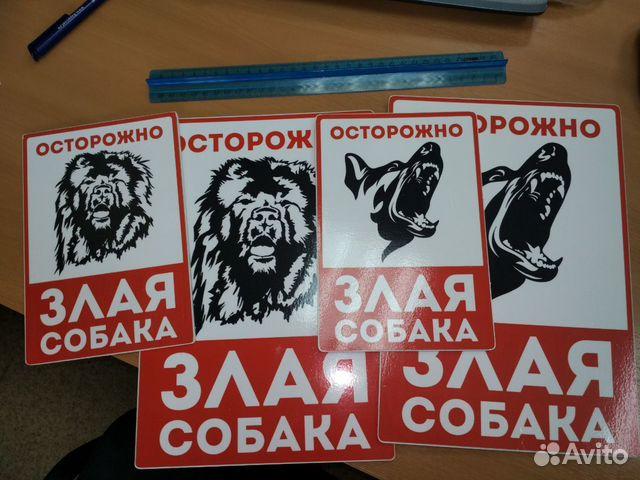 Табличка злая собака  89095989359 купить 1