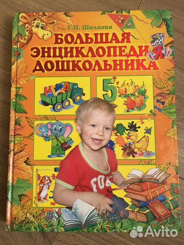 Большая энциклопедия дошкольника  89271250565 купить 1