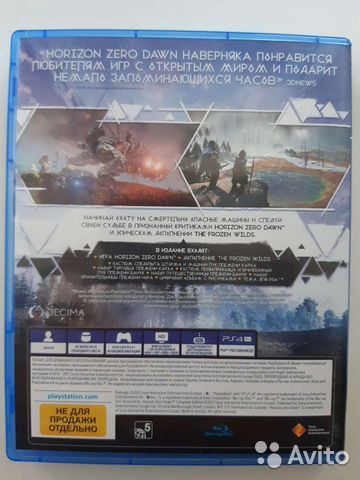 Horizon zero dawn+дополнение  89788449731 купить 3