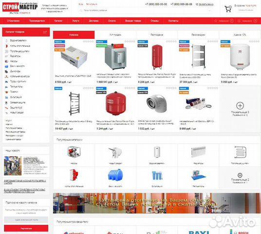 Готовый интернет-магазин сантехники и отопления  89676082788 купить 1