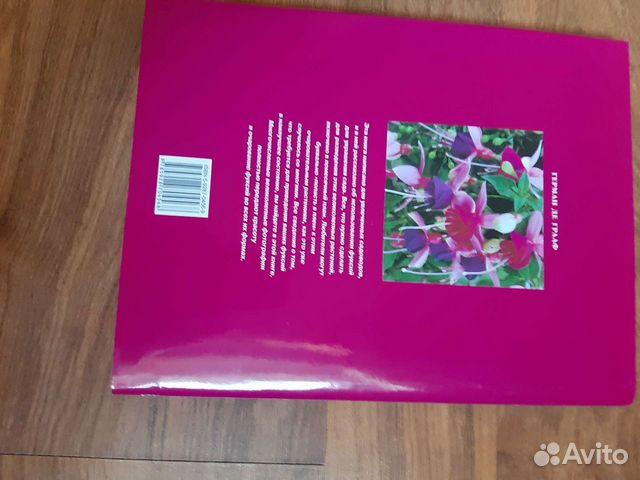 Энциклопедия цветов Фуксии  89044003557 купить 10