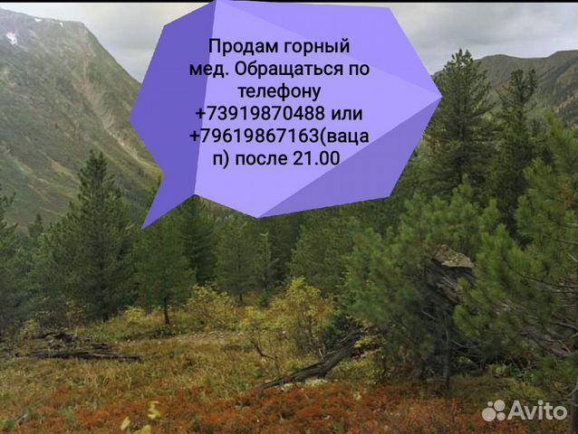 Горный мед  89039490187 купить 1
