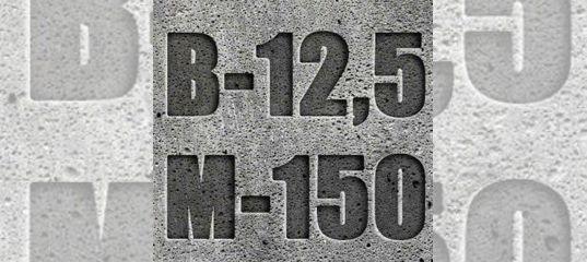 Купить бетон верхний услон смеси сухие бетонные в15