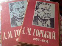 Горький 1868-1936