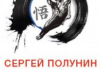 Сергей Полунин. Шоу satori. Крокус 15 октября
