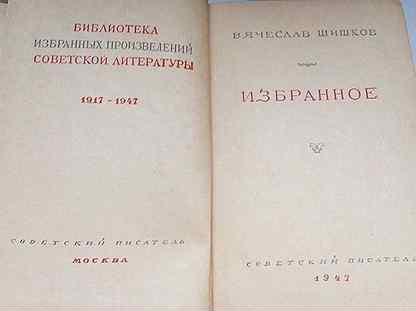 Книга 1947 год