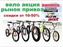 Велосипед ликвидация склада