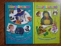 Книги Понарошкино