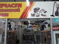 Запчасти для стиральной машины — Бытовая техника в Казани