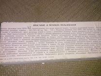 Ножницы для резки бумаги нрб-8М