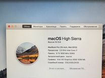 MacBook Pro 2012 15