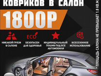 Автоковрики EVA эва ева Автомобильные коврики Омск