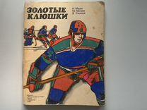 Книга о Хоккее с автографом Б Майорова