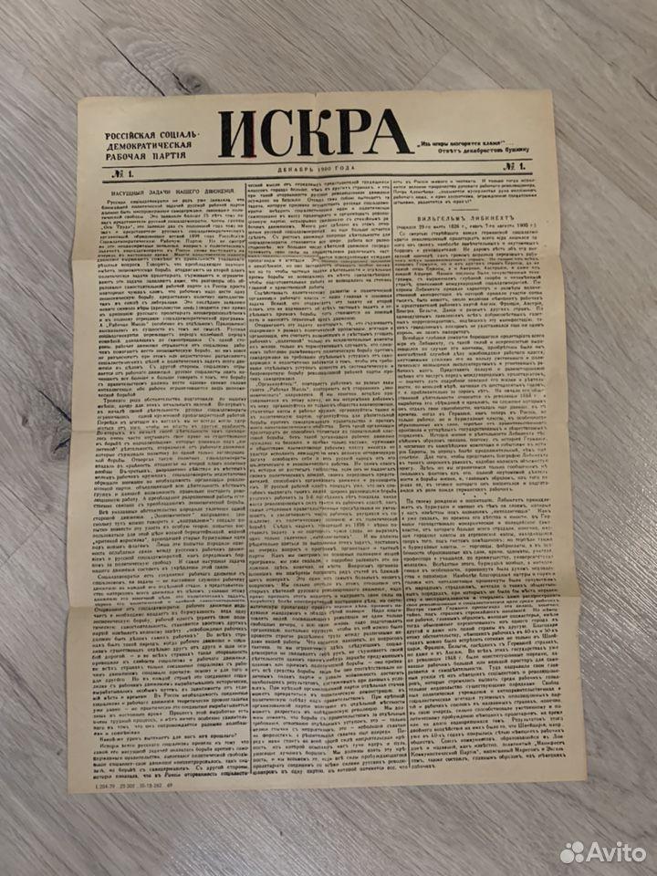 Газета искра 1900 года  89531237948 купить 3