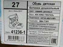 Зимние ботинки Kapika 27р