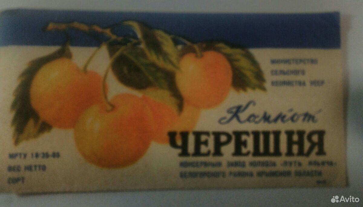 Этикетки СССР компот черешня 1965 г. томаты 1971 г  89961697406 купить 3