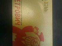 Пластиковая карточка №5043066