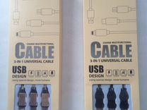 Провод для зарядки телефонов и других гаджетов