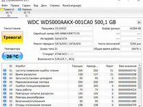 Western digital blue (wd5000aakx) — Товары для компьютера в Краснодаре