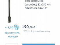 5 шт. Лопатка по бетону 22х250 мм — Ремонт и строительство в Санкт-Петербурге
