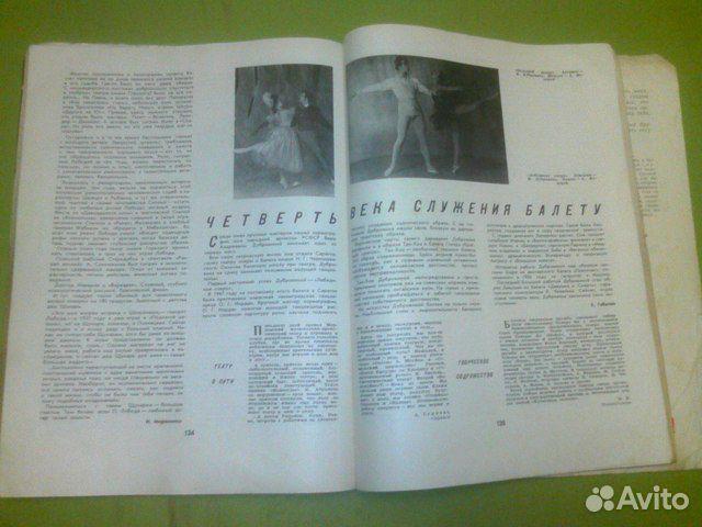 Журнал Театр СССР 1963 год  89231161221 купить 7