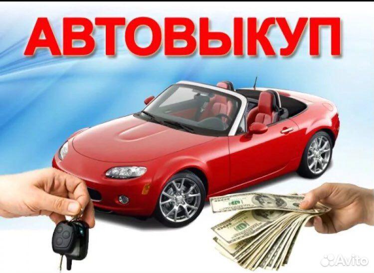 Срочный выкуп авто в Тамбове и области