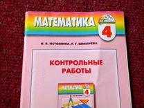 Учебная тетрадь