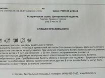 Два билета в Большой Театр на балет 01/08/2019