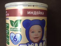 Детское питание. Тема индейка