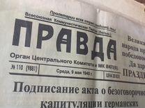 Газета Правда от 9 мая 1945 года, оригинал, сохран